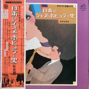 V.A. / 日本のジャズ・ポピュラー史:戦後編 (8LP+10