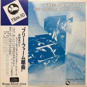 高柳昌行とニュー・ディレクション・フォー・ジ・アーツ / フリー・フォーム組曲 (LP)