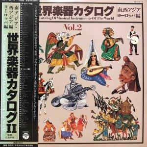 世界楽器カタログ Vol.2 : 南、西アジア・ヨーロッパ編 (2LP)