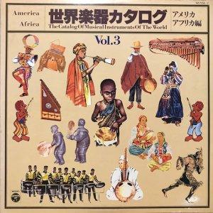 世界楽器カタログ Vol.3 : アメリカ・アフリカ編 (2LP)