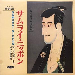 豊文豊静 / サムライ・ニッポン:琴と三味線による日本の歌謡曲 (LP)