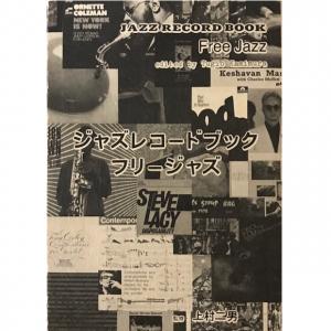上村二男 / ジャズレコードブック・フリージャズ (Book)