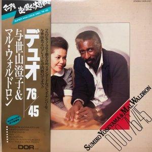 与世山澄子&マル・ウォルドロン / デュオ 76/45 (LP)