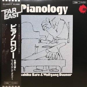 佐藤允彦 / Pianology (LP)