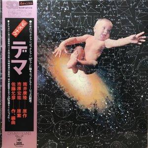 筒井康隆, 佐藤允彦 / デマ (LP)