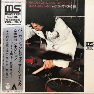 ツトム・ヤマシタ, 佐藤允彦 / Metempsychosis (LP)
