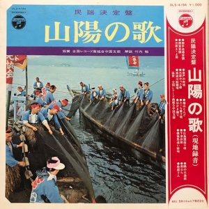 V.A. / 山陽の歌 (LP)