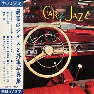 朝日ソノラマ : Car & Jazz (BOOK+ソノシート)