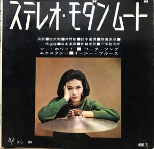 三保敬太郎 ほか / ステレオ・モダンムード (BOOK+ソノシート)