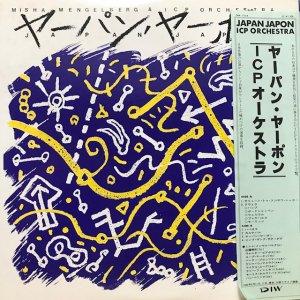 Misha Mengelberg & ICP Orchestra / Japan Japon (LP+7