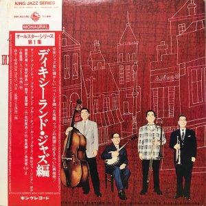 南里文雄 / オールスター・シリーズNo.1 : ディキシーランド・ジャズ編 (LP)