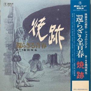 藤岡琢也 / 還らざる青春 : 焼跡 (LP)
