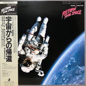 Anthony Davis / 宇宙からの帰還 (LP)