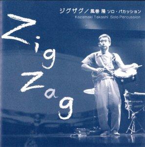 風巻隆 / ジグザグ (CD)