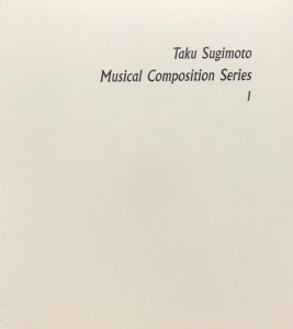 Taku Sugimoto / Musical Composition Series 1 (2CD)