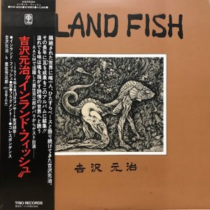 吉沢元治 / Inland Fish (LP)