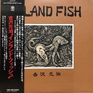 吉沢元治 / Inland Fish (LP)