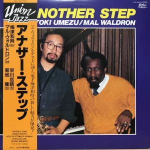 梅津和時 - Mal Waldron / Another Step (LP)