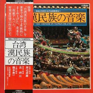 V.A. / 台湾漢民族の音楽 (3LP BOX)