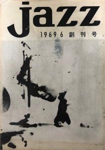 JAZZ:1969.6 創刊号 (BOOK)