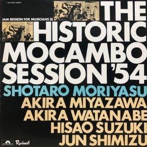 V.A. / 幻のモカンボ・セッション'54 (LP)