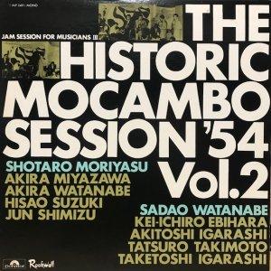 V.A. / 幻のモカンボ・セッション'54 Vol.2 (LP)