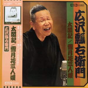 広沢瓢右衛門 / 太閤記/雪月花三人娘 (LP)