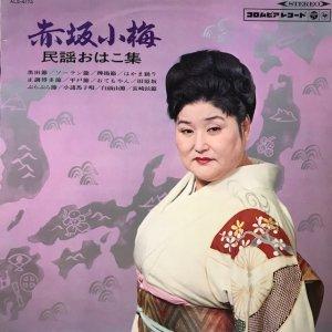 赤坂小梅 / 民謡おはこ集 (LP)