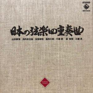 V.A. / 日本の弦楽四重奏曲 (3LP BOX)