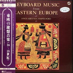 東欧の鍵盤音楽:16〜18世紀  (3LP BOX)
