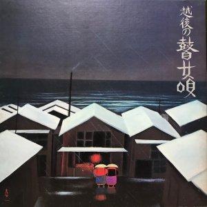 V.A. / 越後の瞽女唄 (3LP BOX)
