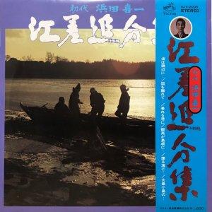 浜田喜一 / 江差追分集 (LP)