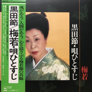 黒田節/梅若・唄ひとすじ (LP)