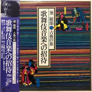 黛敏郎 / 歌舞伎音楽への招待 (LP)