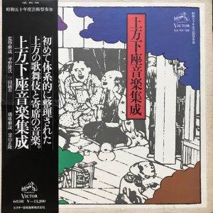 上方下座音楽集成 (6LP BOX)