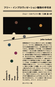 ジョン・コルベット / フリー・インプロヴィゼーション聴取の手引き (BOOK)