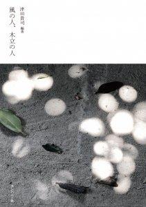 津田貴司(編)/ 風の人、木立の人(書籍)