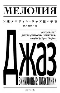 岡島豊樹 / ソ連メロディヤ・ジャズ盤の宇宙(BOOK)