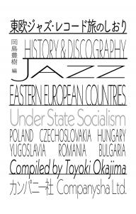 岡島豊樹 / 東欧ジャズ・レコード旅のしおり (BOOK)
