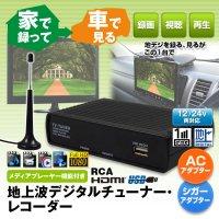 送料無料 地デジチューナー レコーダー フルセグ ワンセグ 録画 車載 EPG USB HDMI RCA シガー AC