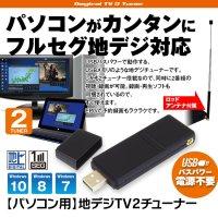 ゆうパケット2 地デジチューナー テレビチューナー フルセグ 2チューナー 2番組 裏録画 USB パソコン ノートパソコン PC B-CAS EPG DTV03-2TU