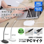 PCマイク USB 3.5mm ミニプラグ マイクベース ミュート機能 全指向性360°リモートワーク テレワーク web会議 集音