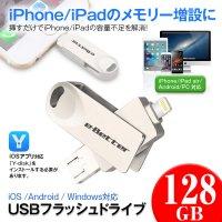 定形外送料無料 USBフラッシュドライブ USBメモリー iPhone Android メモリー 128GB USB 容量拡張 iOS アンドロイド PC