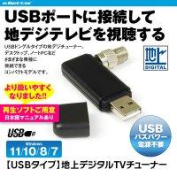 ゆうパケット2 地デジチューナー フルセグ USB ドングル チューナー パソコン ノートPC デスクトップ DTV02A-1T-U