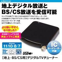 ゆうパケット2 地デジチューナー フルセグ BS CS 110° USB チューナー 外付け パソコン ノートPC デスクトップ DTV02A-1T1S-U