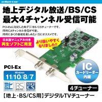 ゆうパケット2 地デジチューナー フルセグ 地デジ BS CS 4チューナー PCI-Ex チューナー パソコン デスクトップ フルハイト DTV02A-4TS-P