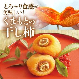 【2セット以上送料無料!】熊本の干し柿 1セット2パック入り