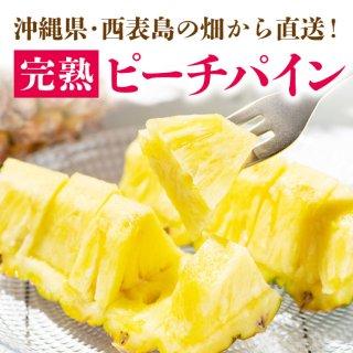【送料無料】【西表島直送】完熟!ピーチパイン2.5kg