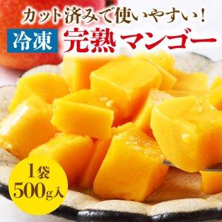 冷凍マンゴー【3袋以上で送料無料】