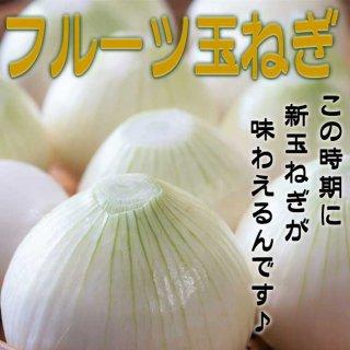 フルーツ玉ねぎ 3kg【2箱以上購入で送料無料!】